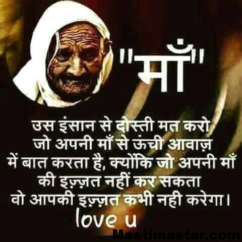 Hindi Heart Touching Photo for Mom