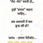 Funny Hindi Joke Photo