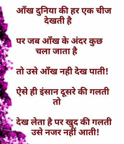 Hindi Quote for Life
