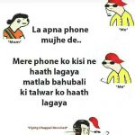 Laa Apna Phone De – Hindi Funny Photo