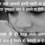 Download Hindi Shayari Pic