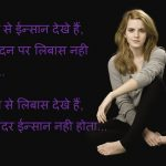 Maine Bahut Se Insan Dekhe Hain – Hindi Message Photo