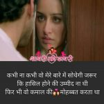 Shayari Hi Shayari – Hindi Shayari Photo for him