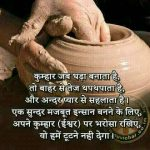 Hindi Inspirational Photo