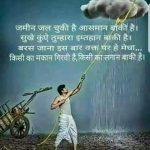 Hindi Quote Pic for WhatsApp