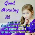 Good Morning Pic Qute Hindi Pic
