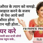 Aurat Ko Samjhane – Funny Photo for Ladies