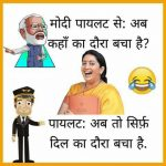 Narender Modi Hindi Funny Joke Photo