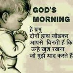 Good Morning Hindi Prayer in Photo