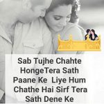 Sab Tujhe Chahte honge tere Sath Paane – Hindi Shayari Photo