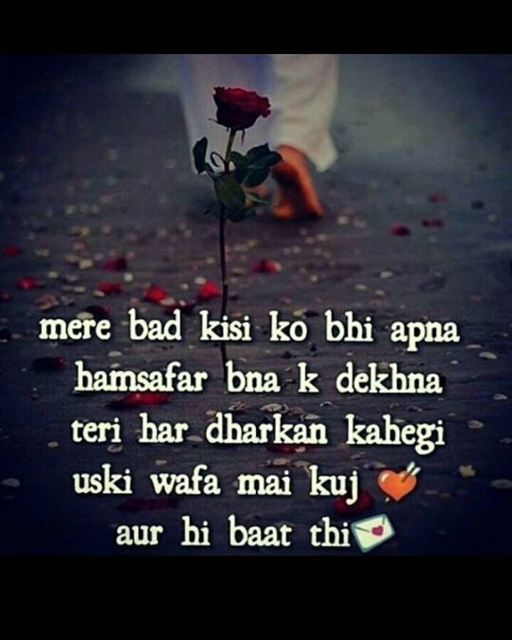 Hindi Heart Touching Shayari For Her