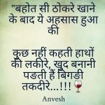 Hindi Life Shayari Photo for WhatsApp