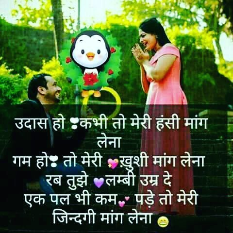hindi love shayari pic