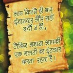Hindi quote photo for WhatsApp