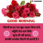 Zindagi ka Har Pal – Good Morning Photo