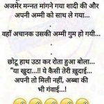 Hindi Joke Photo for WhatsApp