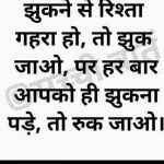 Hindi Inspirational Quote for WhatsApp