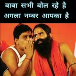 Baba Ramdev Funny Photo