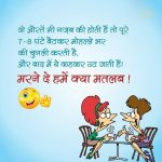 Funny Joke Photo for WhatsApp