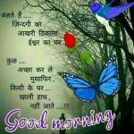 Kehtey hai Zindagi ka – Good Morning WhatsApp Pic