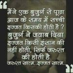 Hindi Beautiful Quote Photo