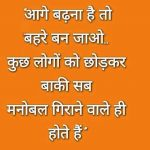 Hindi Message Photo for WhatsApp