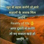 Reality of Life – Hindi Life Quote