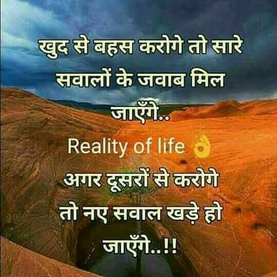 Image result for inspirational quotes in hindi