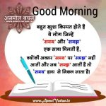 Anmol Vachan – Good Morning Pic