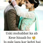 Uski Mohobbat ka Ab – Hindi Love Shayari Photo