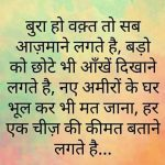 Hindi Qoute Message Photo for Facebok