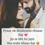 Pyaar ek Khoobsurat – Hindi Love Shayari