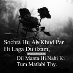 Sochta hu ab khud par – Hindi Shayari Photo