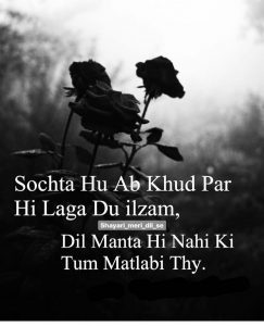 Sochta hu ab khud par - Hindi Shayari Photo