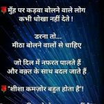 Hindi WhatsApp Quote