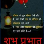 Hindi Good Morning Quote