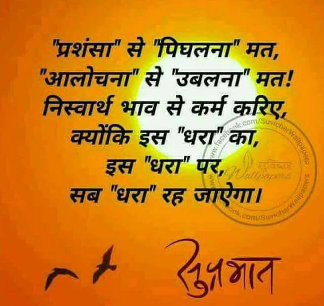 Good morning images hindi new - good sayings
