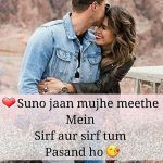 Suno Jaan – Hindi Love Shayari Image
