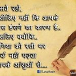 Hastey Raho – Hindi Shayari Photo