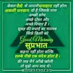 Shubh Prabhat photo for facebook