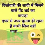Rishtedar Ki Shadi – Hindi Funny Photo