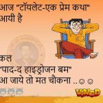 Hindi Funny Photo for WhatsApp Group