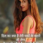 Dil Ka Kya Hai – Hindi Shayari Photo