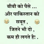Hindi Funny Photo for Facebook Timeline