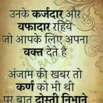 Hindi Quote Photo