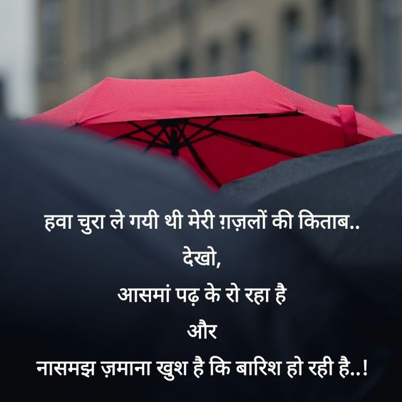 Heart Touching Lines Quotes Sms Shayari