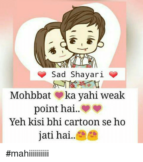 Cartoon Images with Shayari