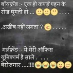 Funny Hindi Jokes Wallpapers – Masti With SMS Pictures