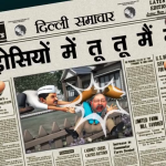So Sorry! Very Funny Video of Politician Arvind Kejrival and his Neighbour