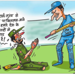 Funny Image Of India-Pakistan | Pakistan After Loosing the match